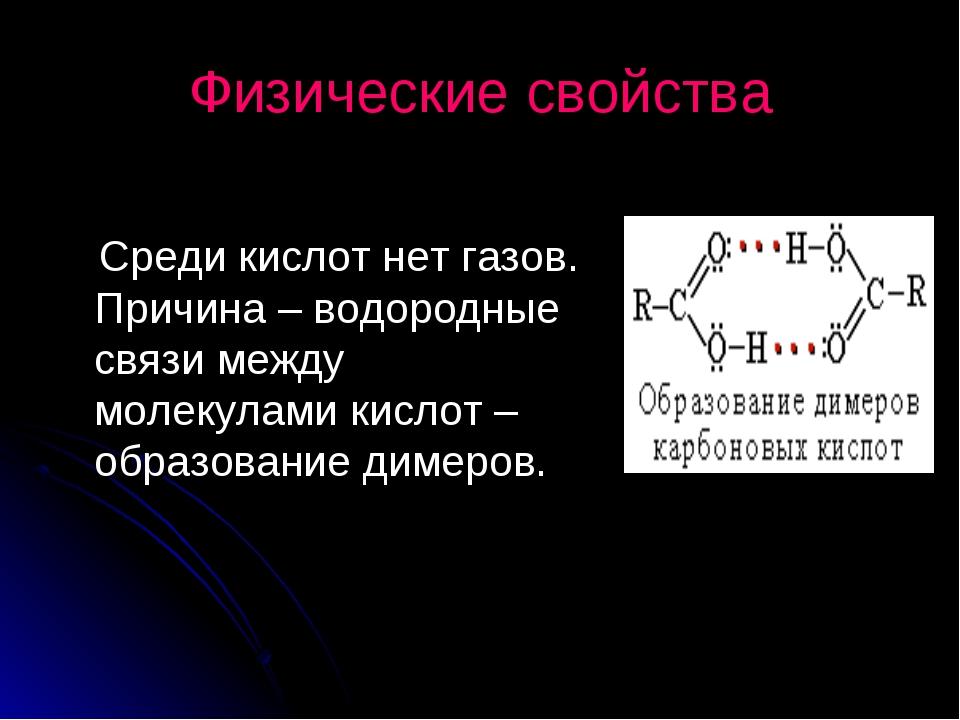 Физические свойства Среди кислот нет газов. Причина – водородные связи между...