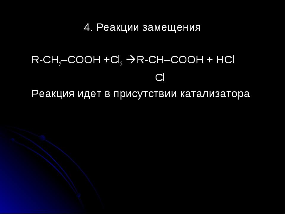 4. Реакции замещения R-СН2–СООН +Сl2 R-СН–СООН + НСl Сl Реакция идет в прису...