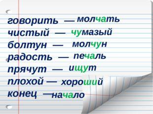 говорить — чистый — болтун — радость — прячут — плохой — конец —  ищут мо