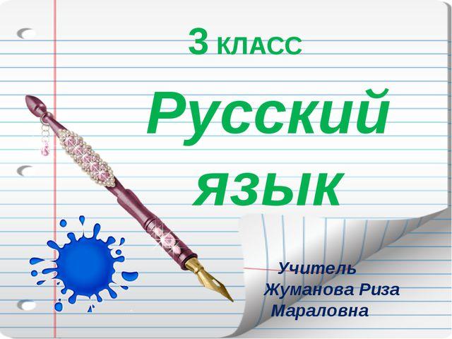 3 КЛАСС Русский язык Учитель Жуманова Риза Мараловна