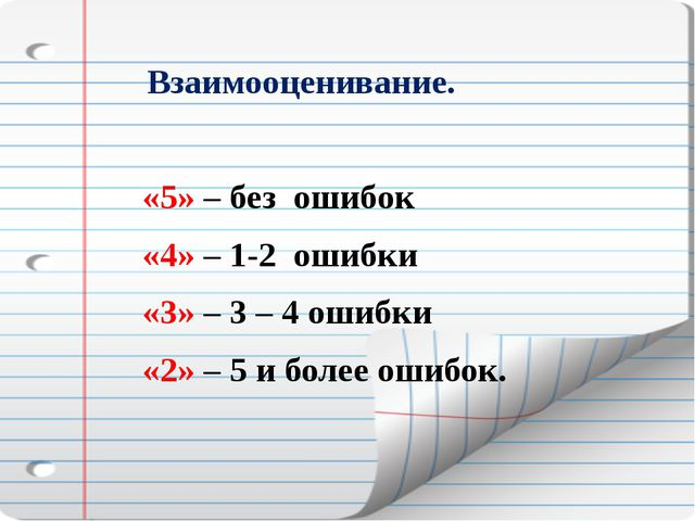 Взаимооценивание. «5» – без ошибок «4» – 1-2 ошибки «3» – 3 – 4 ошибки «2» –...