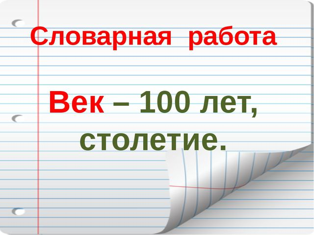 Словарная работа Век – 100 лет, столетие.