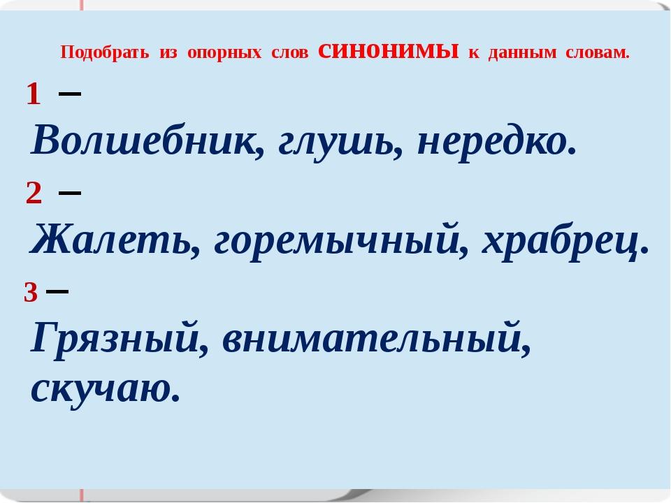 Подобрать из опорных словсинонимык данным словам. 1– Волшебник, глушь, неред...
