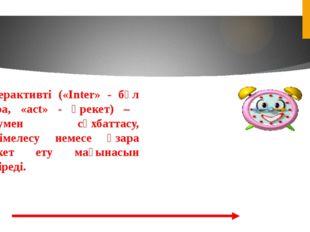 Интерактивті («Inter» - бұл өзара, «act» - әрекет) – біреумен сұхбаттасу, әңг