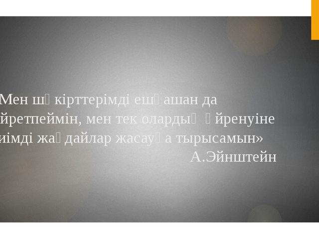 «Мен шәкірттерімді ешқашан да үйретпеймін, мен тек олардың үйренуіне тиімді...