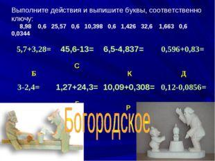 Выполните действия и выпишите буквы, соответственно ключу: 8,98 0,6 25,57 0,6