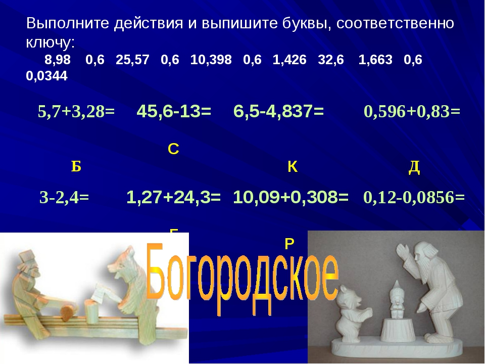 Выполните действия и выпишите буквы, соответственно ключу: 8,98 0,6 25,57 0,6...