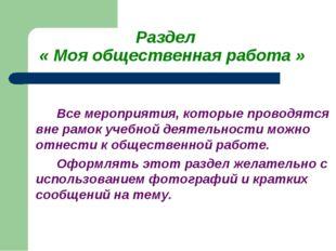 Раздел « Моя общественная работа »  Все мероприятия, которые проводятс