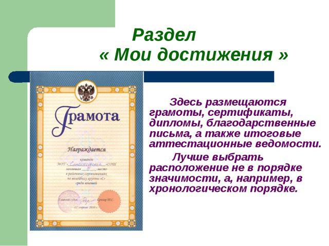 Раздел « Мои достижения » Здесь размещаются грамоты, сертификаты, дипло...