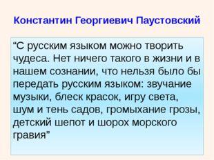 """Константин Георгиевич Паустовский  """"С русским языком можно творить чудеса. Н"""