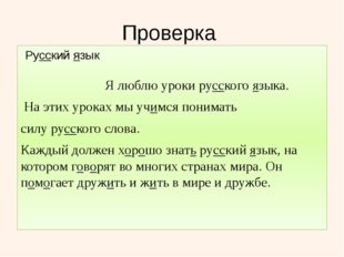 Проверка   Русский язык