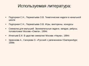 Используемая литература:  Подгорная С.Н., Перекатьева О.В. Тематические неде
