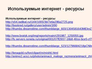 Используемые интернет - ресурсы Используемые интернет - ресурсы http://s54.r