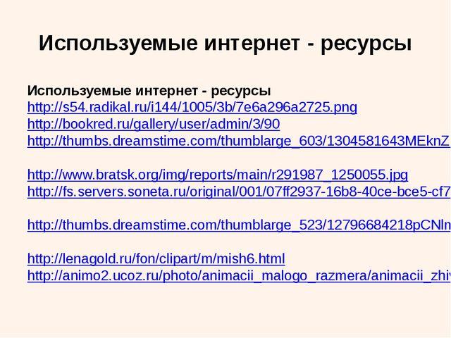 Используемые интернет - ресурсы Используемые интернет - ресурсы http://s54.r...
