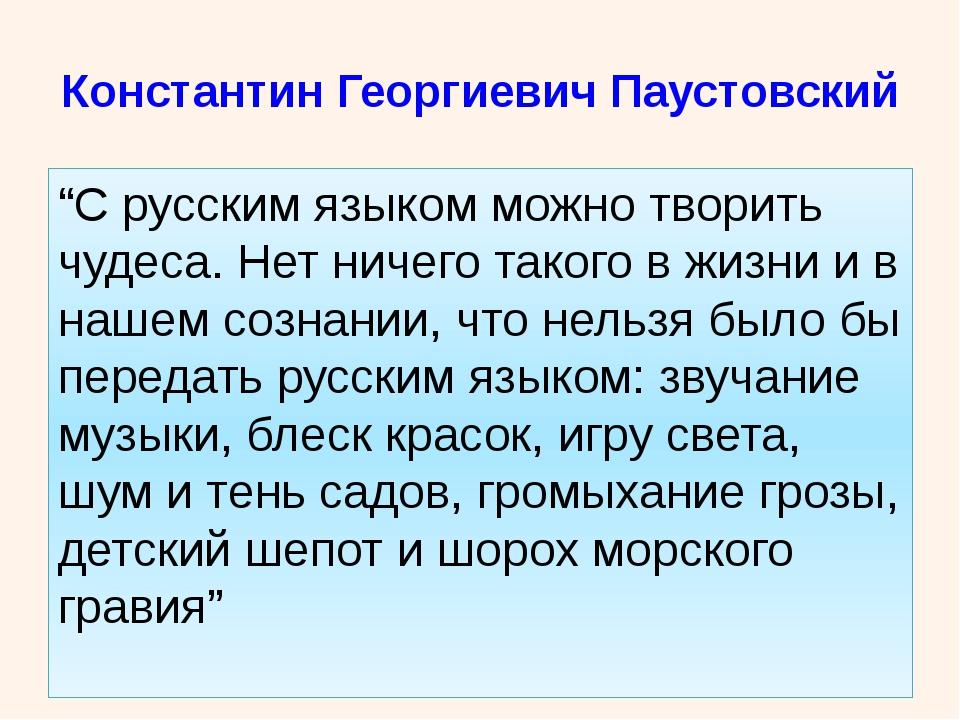 """Константин Георгиевич Паустовский  """"С русским языком можно творить чудеса. Н..."""