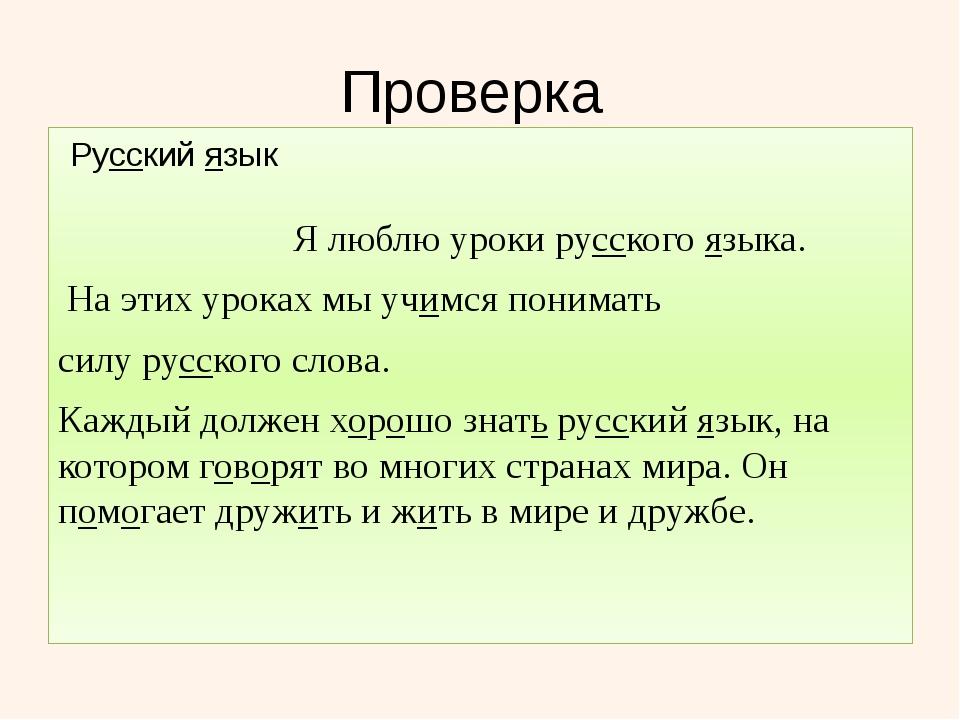 Проверка   Русский язык...