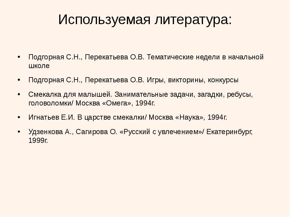 Используемая литература:  Подгорная С.Н., Перекатьева О.В. Тематические неде...