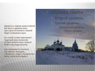 Держитесь Церкви православной, Как было в древние века, Где к цели истинной и