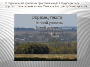 В годы гонений духовным пристанищем для верующих села урусово стала церковь в