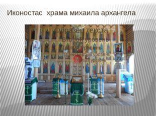 Иконостас храма михаила архангела