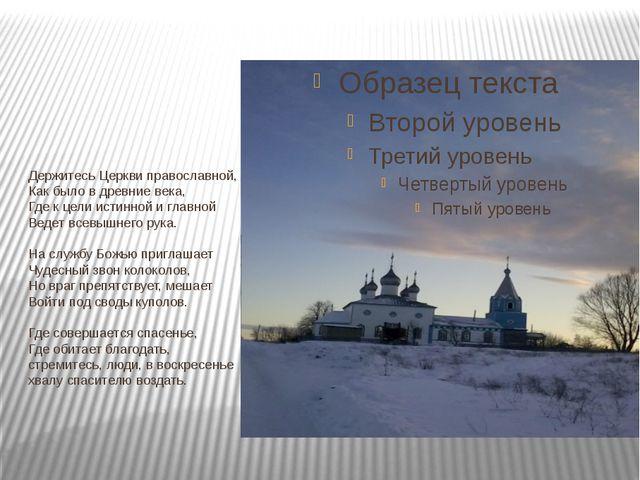 Держитесь Церкви православной, Как было в древние века, Где к цели истинной и...