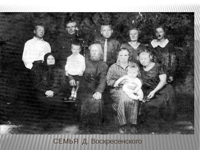 СЕМЬЯ Д. Воскресенского