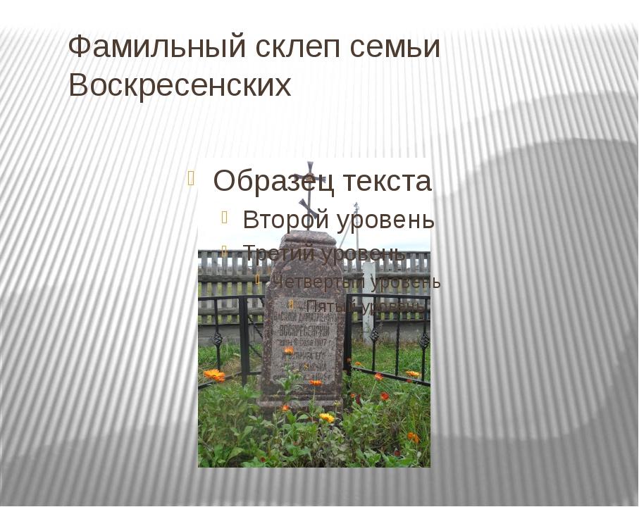 Фамильный склеп семьи Воскресенских