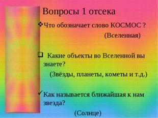 Вопросы 1 отсека Что обозначает слово КОСМОС ? (Вселенная) Какие объекты во В