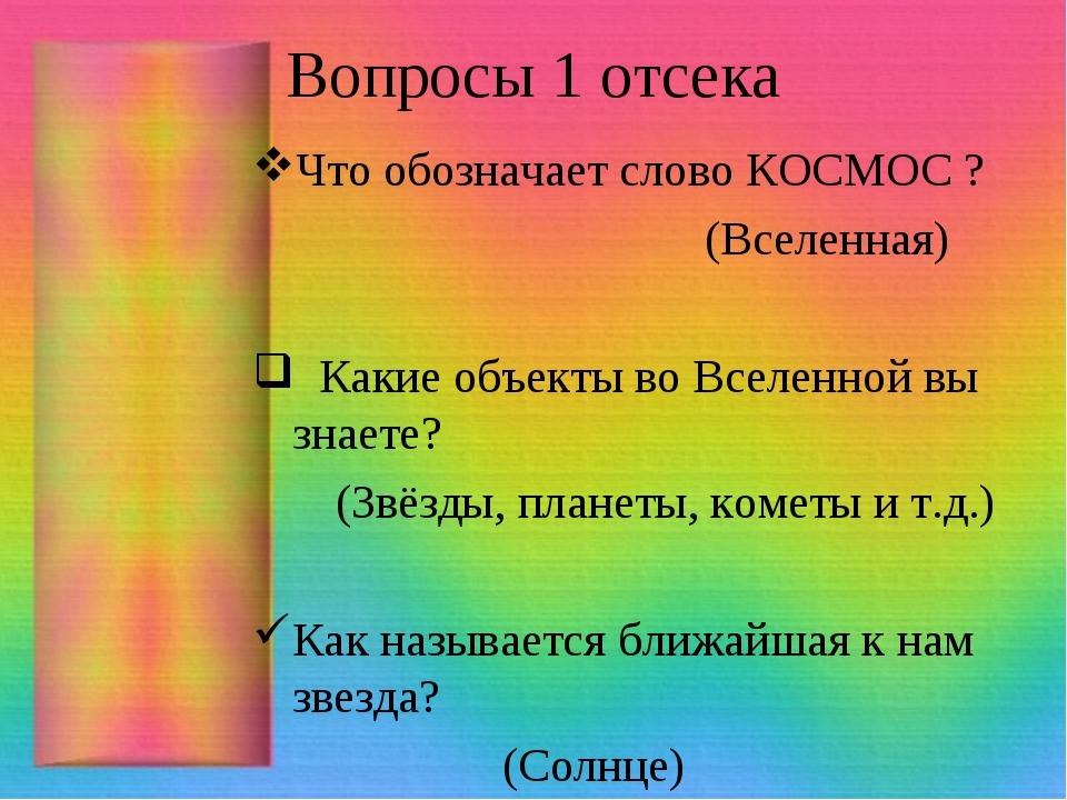 Вопросы 1 отсека Что обозначает слово КОСМОС ? (Вселенная) Какие объекты во В...