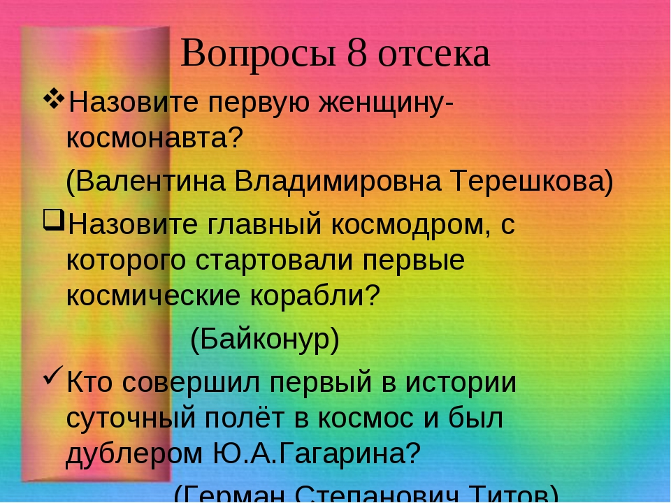 Вопросы 8 отсека Назовите первую женщину-космонавта? (Валентина Владимировна...