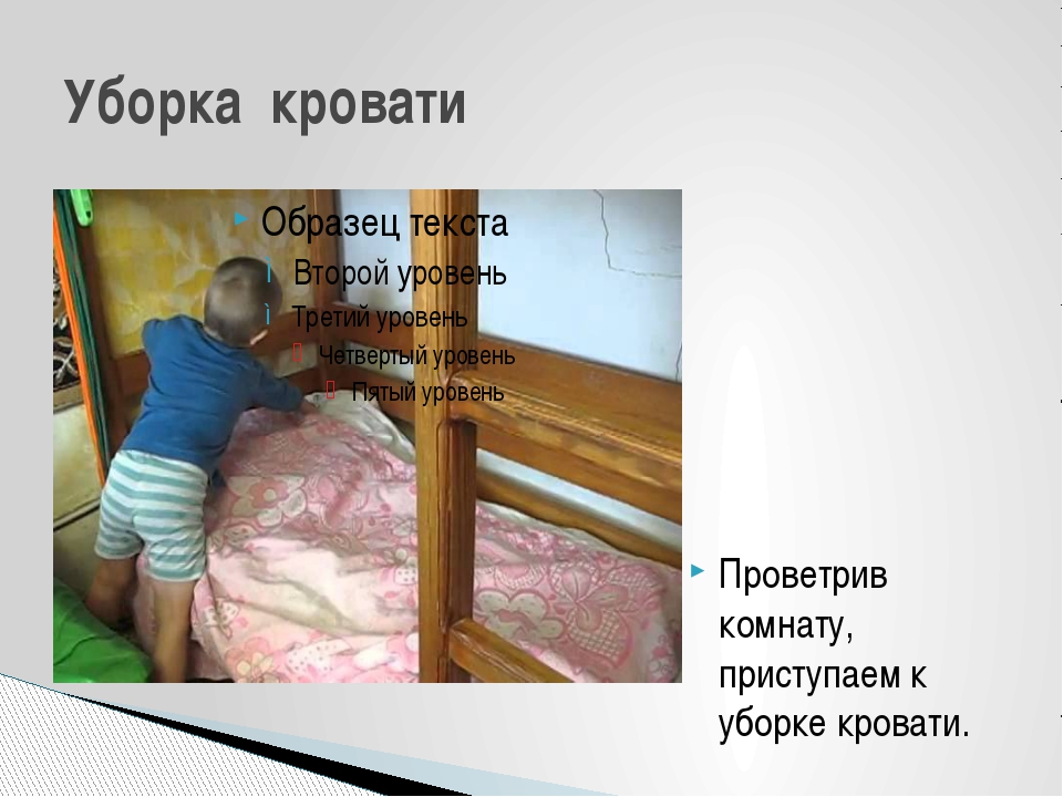 Проветрив комнату, приступаем к уборке кровати. Уборка кровати