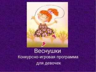 Веснушки Конкурсно-игровая программа для девочек