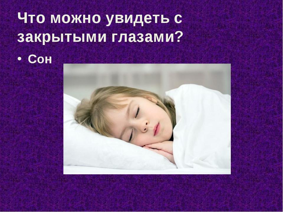 Что можно увидеть с закрытыми глазами? Сон