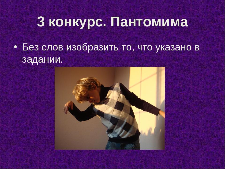 3 конкурс. Пантомима Без слов изобразить то, что указано в задании.