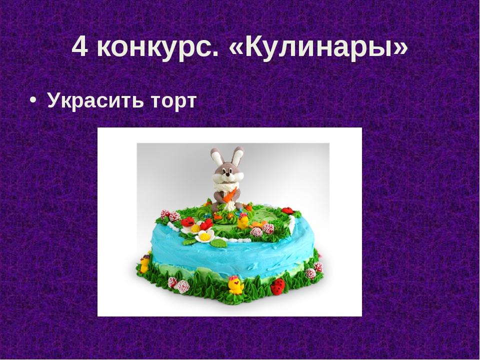 4 конкурс. «Кулинары» Украсить торт