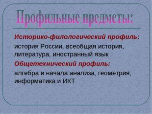 Историко-филологический профиль: история России, всеобщая история, литература