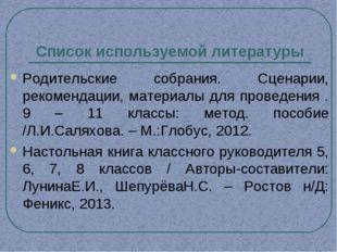 Список используемой литературы Родительские собрания. Сценарии, рекомендации,