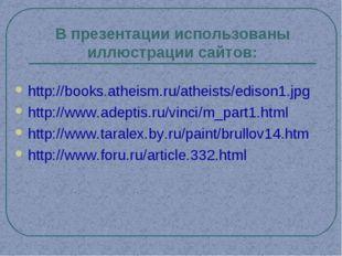 В презентации использованы иллюстрации сайтов: http://books.atheism.ru/atheis