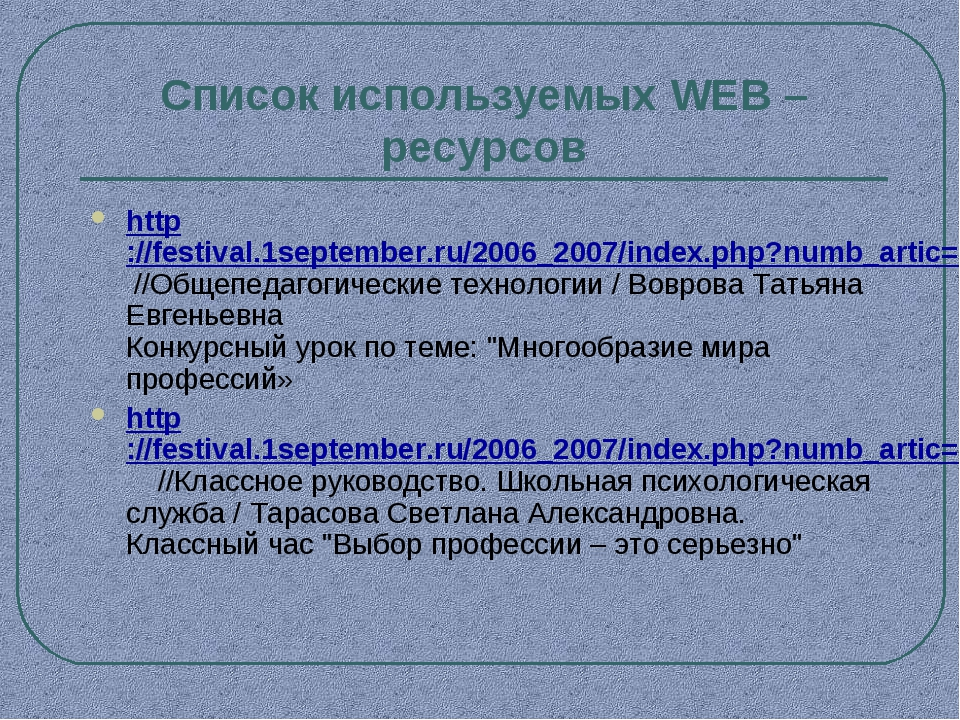 Список используемых WEB – ресурсов http://festival.1september.ru/2006_2007/in...