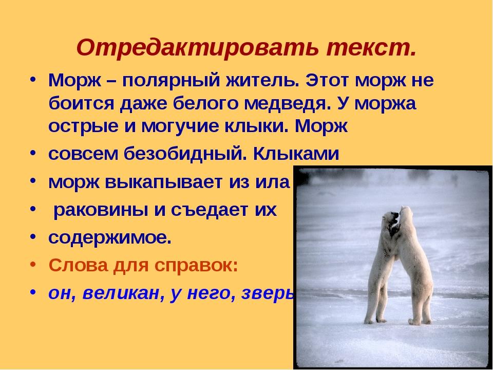 Отредактировать текст. Морж – полярный житель. Этот морж не боится даже белог...