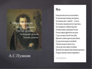 А.С.Пушкин {
