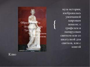 муза истории; изображалась увенчанной лавровым венком; с грифелем и папирусны