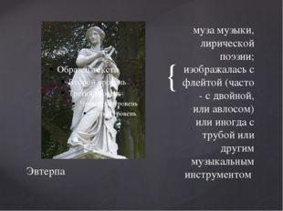 муза музыки, лирической поэзии; изображалась с флейтой (часто - с двойной, ил
