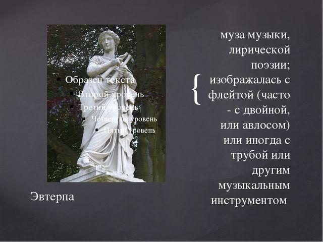 муза музыки, лирической поэзии; изображалась с флейтой (часто - с двойной, ил...