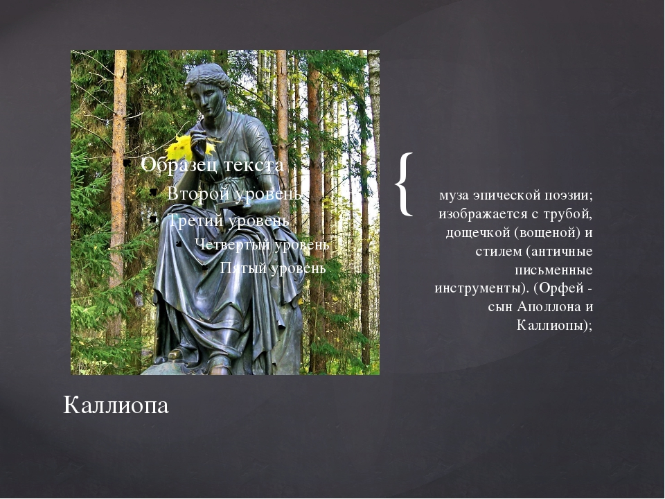муза эпической поэзии; изображается с трубой, дощечкой (вощеной) и стилем (ан...