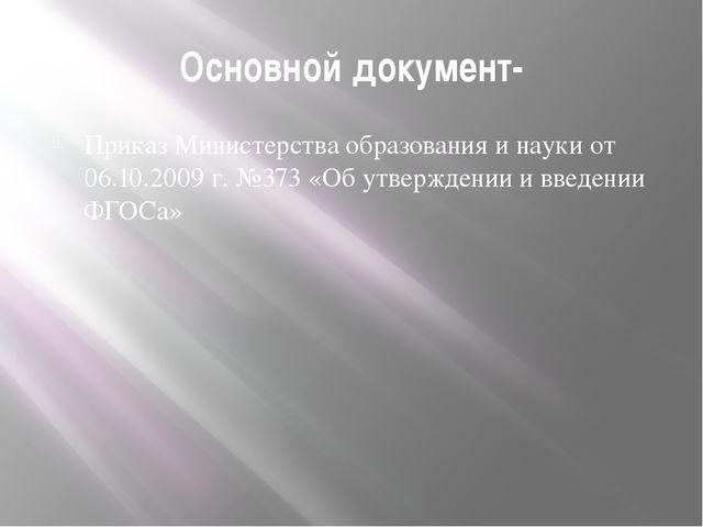 Основной документ- Приказ Министерства образования и науки от 06.10.2009 г. №...