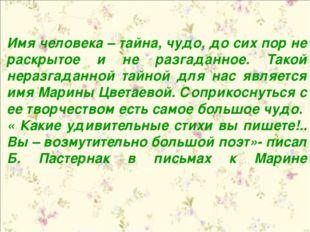 Имя человека – тайна, чудо, до сих пор не раскрытое и не разгаданное. Такой н
