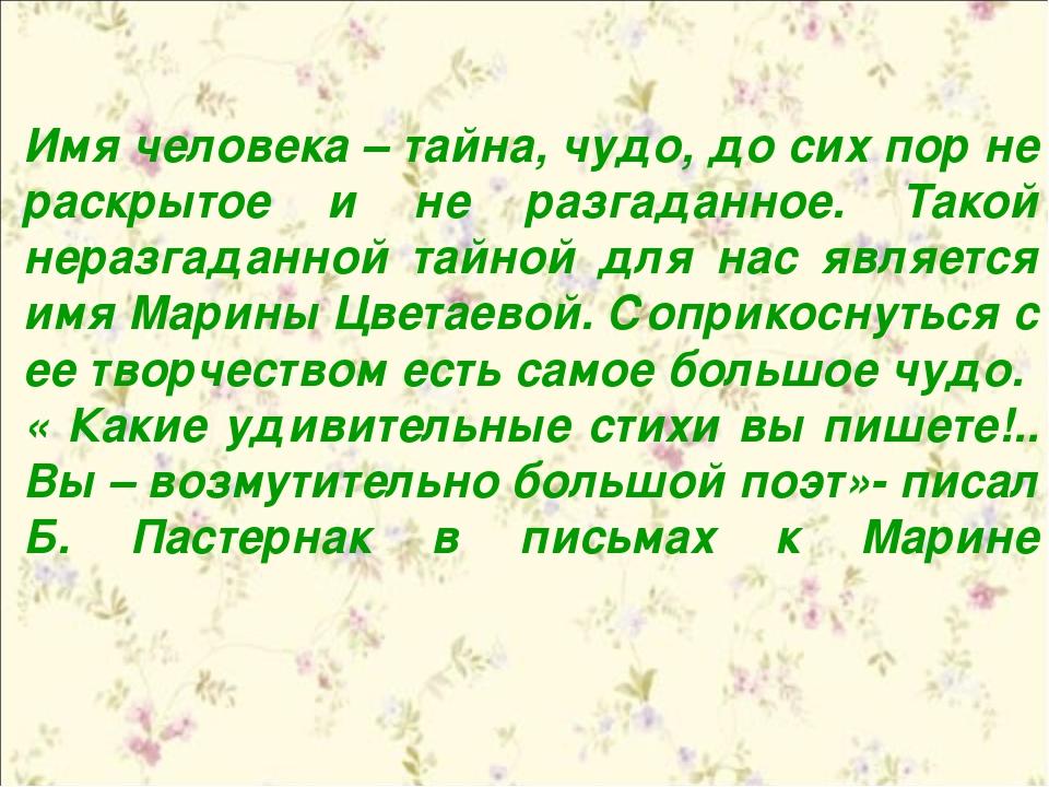 Имя человека – тайна, чудо, до сих пор не раскрытое и не разгаданное. Такой н...