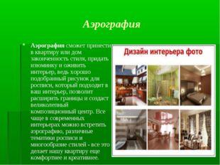 Аэрография Аэрография сможет принести в квартиру или дом законченность стиля,