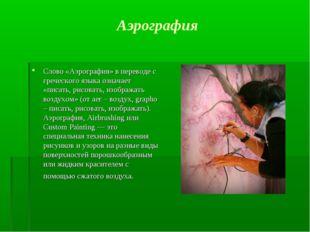 Аэрография Слово «Аэрография» в переводе с греческого языка означает «писать,